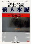 富士六湖殺人水脈(光文社文庫)
