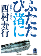 ふたたび渚に(光文社文庫)