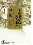 冬の奥嵯峨殺人事件(光文社文庫)