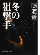 冬の狙撃手(光文社文庫)