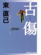 古  傷(光文社文庫)