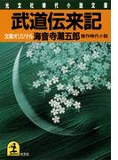 武道伝来記(光文社文庫)