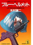 ブルー・ヘルメット~UNTAC日本代表誘拐さる~(光文社文庫)