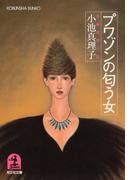プワゾンの匂う女(光文社文庫)