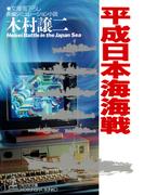 平成日本海海戦(光文社文庫)