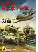 平成の日本本土決戦(光文社文庫)