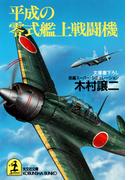 平成の零式艦上戦闘機(光文社文庫)