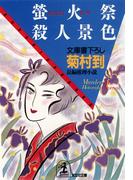 蛍火祭殺人景色(光文社文庫)