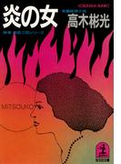 炎 の 女(光文社文庫)