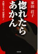 惚れたらあかん~大阪ヤクザ、恋愛中!~(光文社文庫)