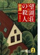 望湖荘の殺人(光文社文庫)