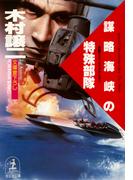 謀略海峡の特殊部隊(光文社文庫)