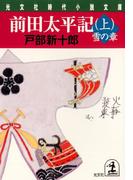 前田太平記(上)雪の章(光文社文庫)