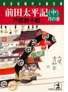 前田太平記(中)月の章(光文社文庫)