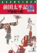 前田太平記(下)花の章(光文社文庫)