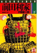 前田利家(下)(光文社文庫)