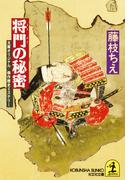将門の秘密(光文社文庫)