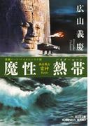 魔性熱帯(ましょうパウダーロード)~無法戦士・雷神~(光文社文庫)