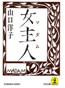 女主人(マダム)(光文社文庫)