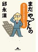まだ やってんの~商売感覚を180度変える発想~(知恵の森文庫)
