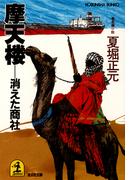 摩天楼―消えた商社(光文社文庫)