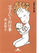 ママというお仕事~「女磨き」育児編~(知恵の森文庫)