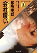 会社喰い(マージャー)(光文社文庫)