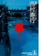 道(みち)(光文社文庫)