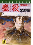鏖殺(みなごろし)~賞金首(二)~(光文社文庫)