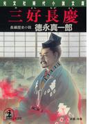 三好長慶(光文社文庫)