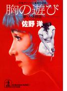 胸の遊び~新・人体物語~(光文社文庫)