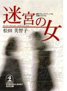 迷宮の女(光文社文庫)