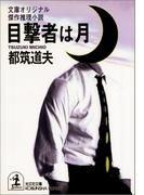 目撃者は月(光文社文庫)