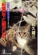 紅葉の下に猫がいる(光文社文庫)