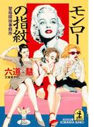 モンローの指紋~聖母探偵事務所~(光文社文庫)