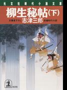 柳生秘帖(下)(光文社文庫)
