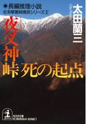 夜叉神峠 死の起点~北多摩署純情派シリーズ2~(光文社文庫)