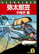 弥太郎笠(光文社文庫)