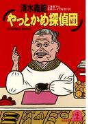 やっとかめ探偵団(光文社文庫)
