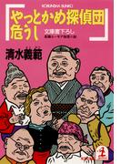 やっとかめ探偵団危うし(光文社文庫)