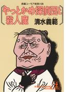 やっとかめ探偵団と殺人魔(光文社文庫)