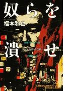奴らを潰せ~新・暴力株式会社~(光文社文庫)