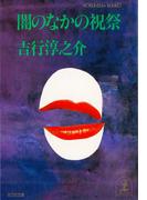 闇のなかの祝祭(光文社文庫)
