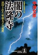 闇の法隆寺~封印された「聖徳太子」の秘密~(光文社文庫)