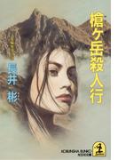 槍ヶ岳殺人行(光文社文庫)