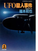 UFO殺人事件(光文社文庫)