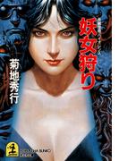 妖女狩り(光文社文庫)