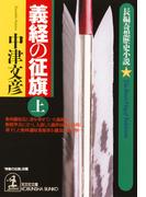 義経の征旗(上)(光文社文庫)