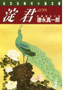 淀君(光文社文庫)