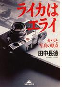 ライカはエライ~カメラと写真の原点~(知恵の森文庫)